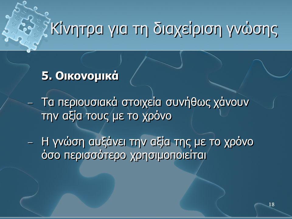 18 Κίνητρα για τη διαχείριση γνώσης 5.