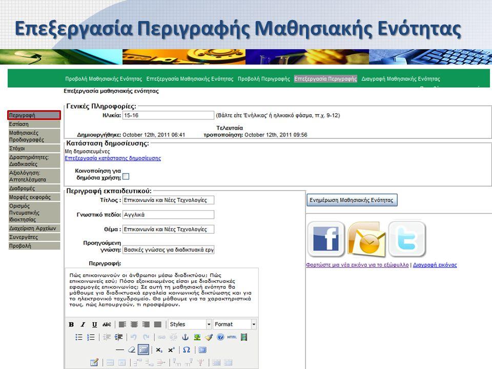 Επεξεργασία Περιγραφής Μαθησιακής Ενότητας