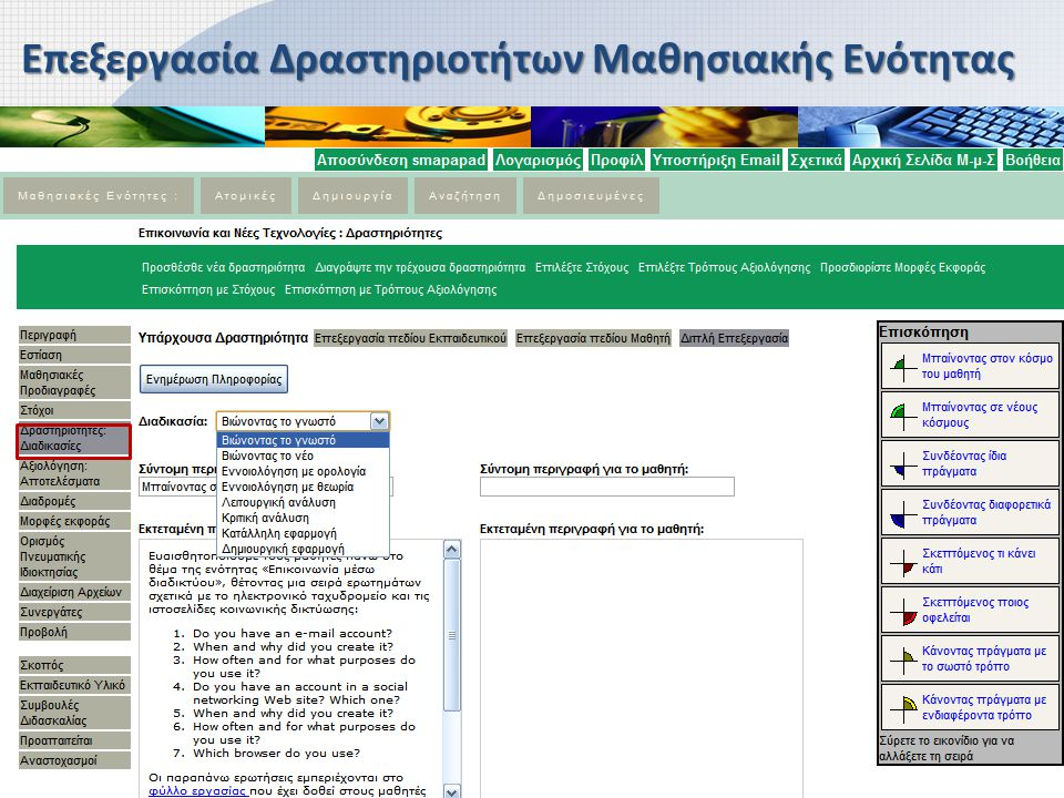Επεξεργασία Δραστηριοτήτων Μαθησιακής Ενότητας