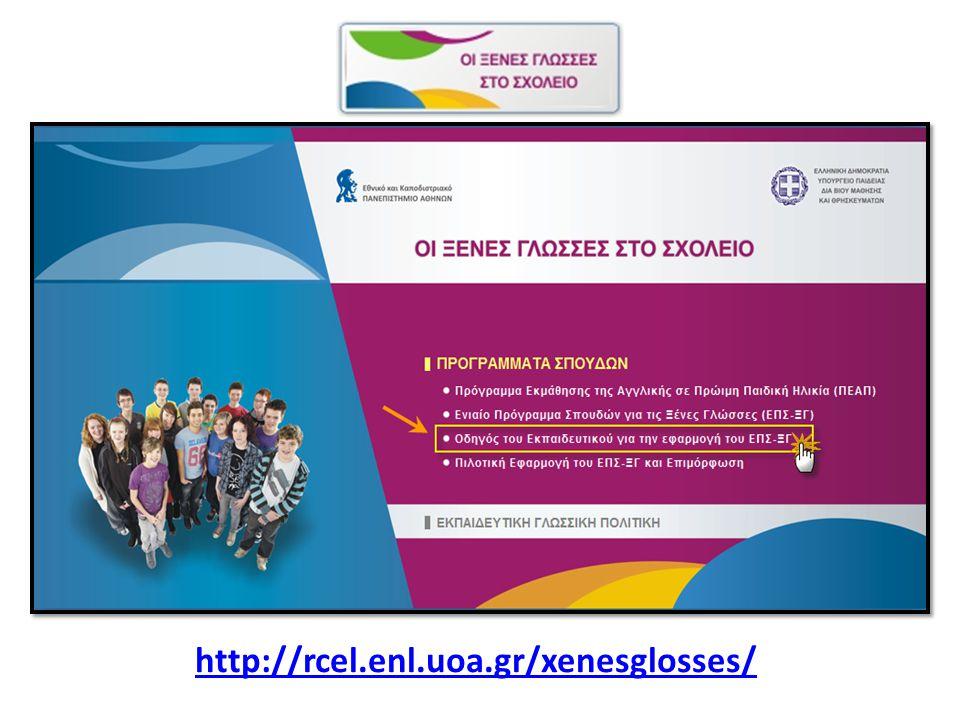 http://rcel.enl.uoa.gr/xenesglosses/