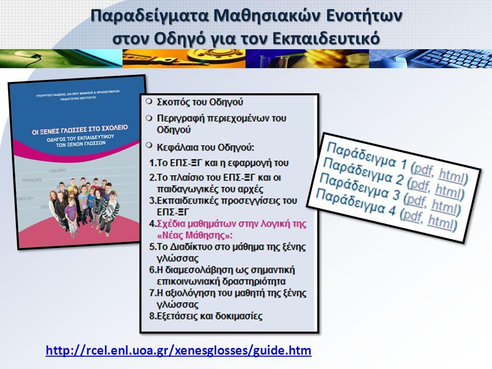 Παραδείγματα Μαθησιακών Ενοτήτων στον Οδηγό για τον Εκπαιδευτικό http://rcel.enl.uoa.gr/xenesglosses/guide.htm