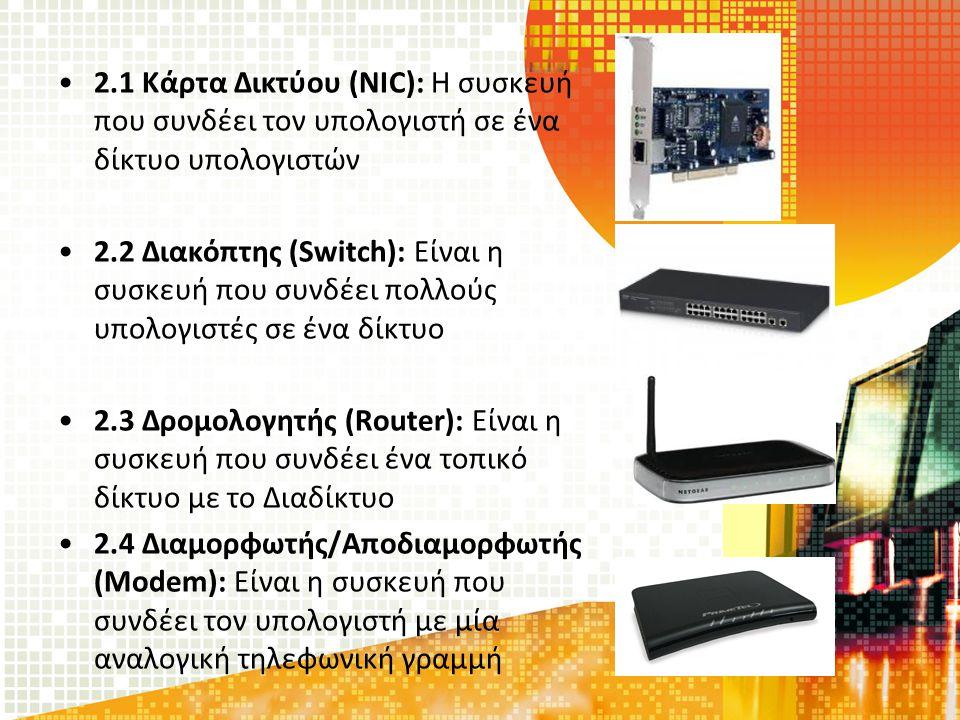 2.1 Κάρτα Δικτύου (NIC): Η συσκευή που συνδέει τον υπολογιστή σε ένα δίκτυο υπολογιστών 2.2 Διακόπτης (Switch): Είναι η συσκευή που συνδέει πολλούς υπ