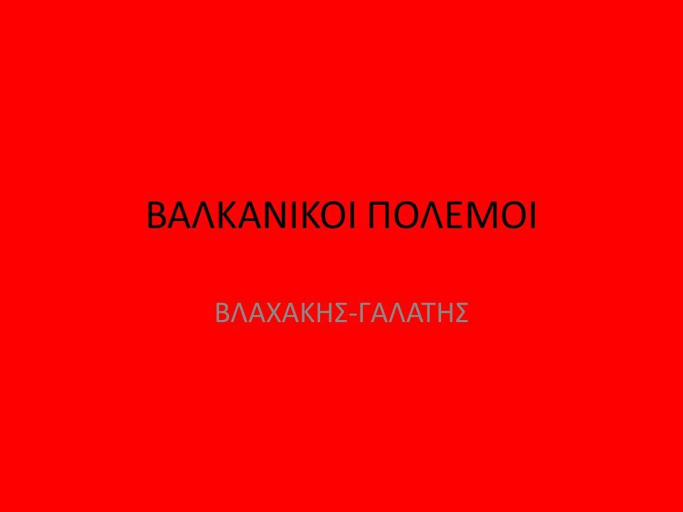 ΤΙ ΗΤΑΝ ΟΙ ΒΑΛΚΑΝΙΚΟΙ ΠΟΛΕΜΟΙ Οι Βαλκανικοί Πόλεμοι ήταν δύο πόλεμοι που έγιναν στα Βαλκάνια το 1912-1913 στους οποίους αρχικά η Βαλκανική Συμμαχία (Σερβία, Μαυροβούνιο, Ελλάδα και Βουλγαρία) επιτέθηκαν και απέσπασαν από την Οθωμανική Αυτοκρατορία την Μακεδονία και το μεγαλύτερο μέρος της Θράκης, ενώ στη συνέχεια, μετά τις διαφωνίες μεταξύ των νικητών για τον τελικό διαμοιρασμό των εδαφών, ξέσπασε δεύτερος πόλεμος (αυτή τη φορά με τη συμμετοχή και της Ρουμανίας) από τον οποίο εξήλθε ηττημένη η Βουλγαρία, χάνοντας το μεγαλύτερο μέρος των εδαφών που είχε αρχικά κατακτήσει.Βαλκάνια 19121913 Βαλκανική ΣυμμαχίαΣερβία ΜαυροβούνιοΕλλάδα ΒουλγαρίαΟθωμανική ΑυτοκρατορίαΜακεδονίαΘράκηςΡουμανίας