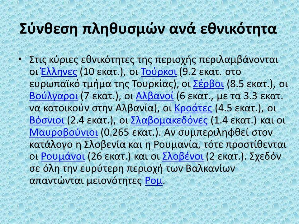 Σύνθεση πληθυσμών ανά εθνικότητα Στις κύριες εθνικότητες της περιοχής περιλαμβάνονται οι Έλληνες (10 εκατ.), οι Τούρκοι (9.2 εκατ. στο ευρωπαϊκό τμήμα