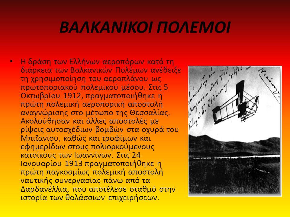 ΒΑΛΚΑΝΙΚΟΙ ΠΟΛΕΜΟΙ Η δράση των Ελλήνων αεροπόρων κατά τη διάρκεια των Βαλκανικών Πολέμων ανέδειξε τη χρησιμοποίηση του αεροπλάνου ως πρωτοποριακού πολ