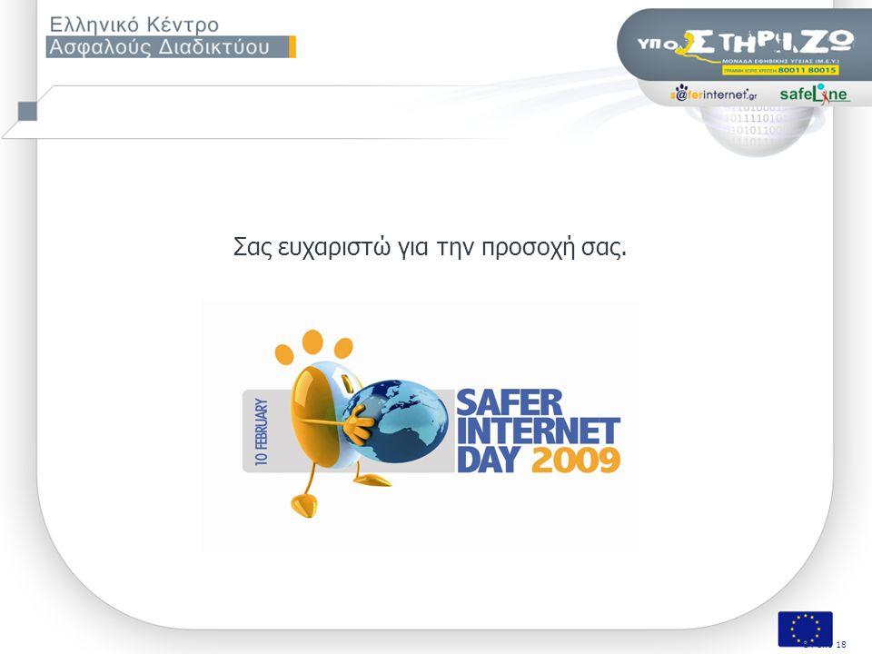 Σελ. 14 από 50 Σεμινάριο «Οι εκπαιδευτικοί συζητούν για την ασφάλεια των μαθητών τους στο Διαδίκτυο», Πάτρα, 9/11/2009 14 από 18 Σας ευχαριστώ για την
