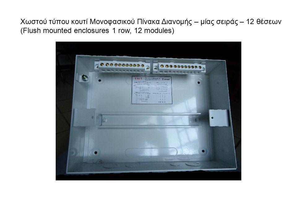 Χωστού τύπου κουτί Μονοφασικού Πίνακα Διανομής – μίας σειράς – 12 θέσεων (Flush mounted enclosures 1 row, 12 modules)