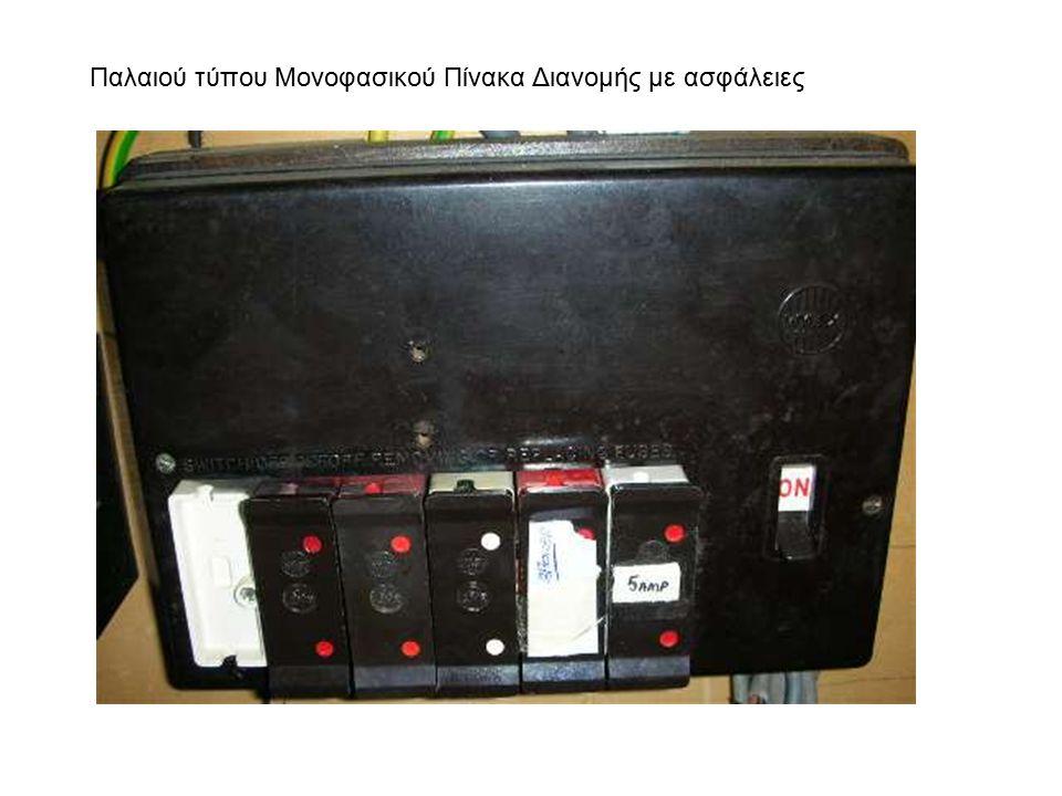Εσωτερικό παλαιού τύπου Μονοφασικού Πίνακα Διανομής με ασφάλειες