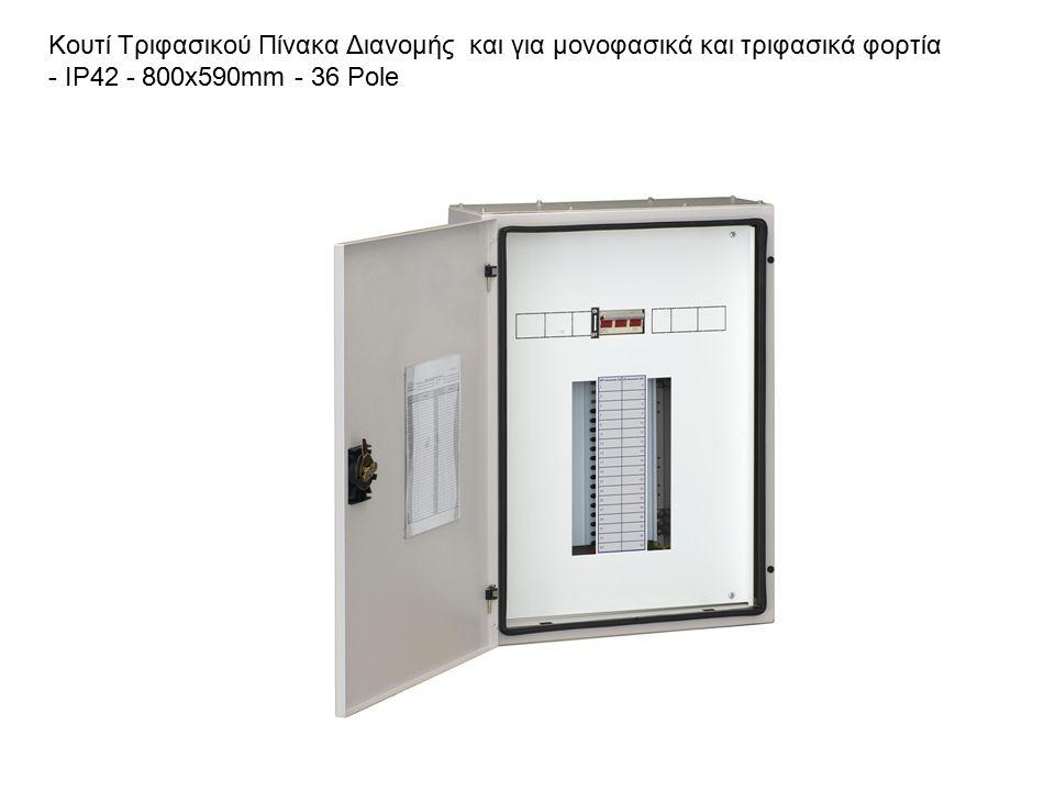 Κουτί Τριφασικού Πίνακα Διανομής και για μονοφασικά και τριφασικά φορτία - IP42 - 800x590mm - 36 Pole