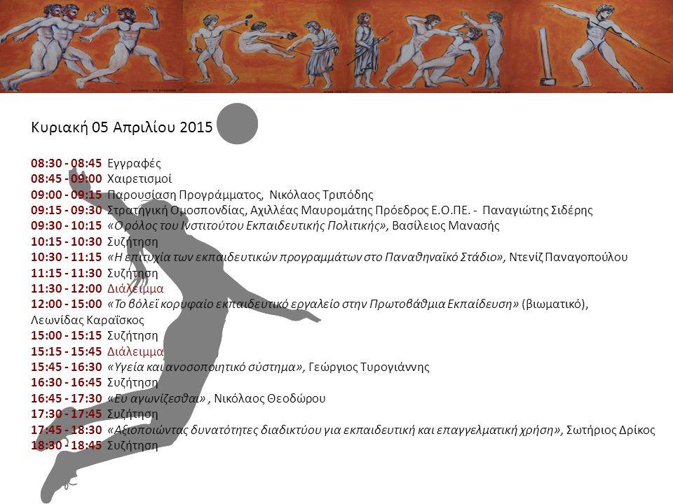 Κυριακή 05 Απριλίου 2015 08:30 - 08:45 Εγγραφές 08:45 - 09:00 Χαιρετισμοί 09:00 - 09:15 Παρουσίαση Προγράμματος, Νικόλαος Τριπόδης 09:15 - 09:30 Στρατ