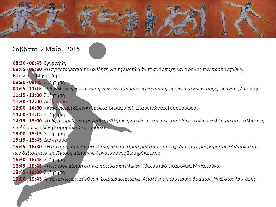 Σάββατο 2 Μαΐου 2015 08:30 - 08:45 Εγγραφές 08:45 - 09:30 «Η προετοιμασία του αθλητή για την μετά αθλητισμό εποχή και ο ρόλος των προπονητών», Βασίλει