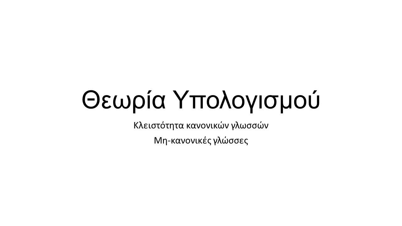 Θεωρία Υπολογισμού Κλειστότητα κανονικών γλωσσών Μη-κανονικές γλώσσες