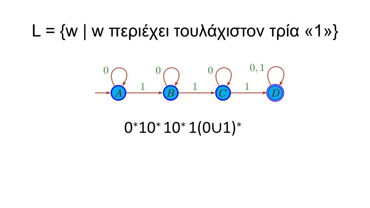 ((0 ∪ 1) ∗ 0) ∗