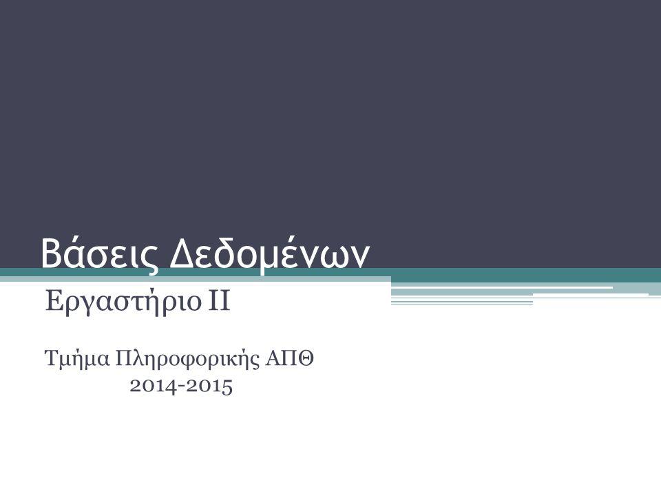 Βάσεις Δεδομένων Εργαστήριο ΙΙ Τμήμα Πληροφορικής ΑΠΘ 2014-2015