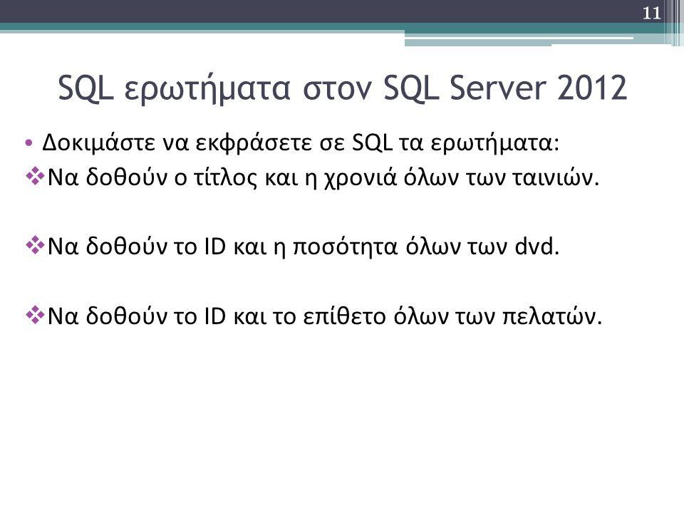 SQL ερωτήματα στον SQL Server 2012 Δοκιμάστε να εκφράσετε σε SQL τα ερωτήματα:  Να δοθούν ο τίτλος και η χρονιά όλων των ταινιών.