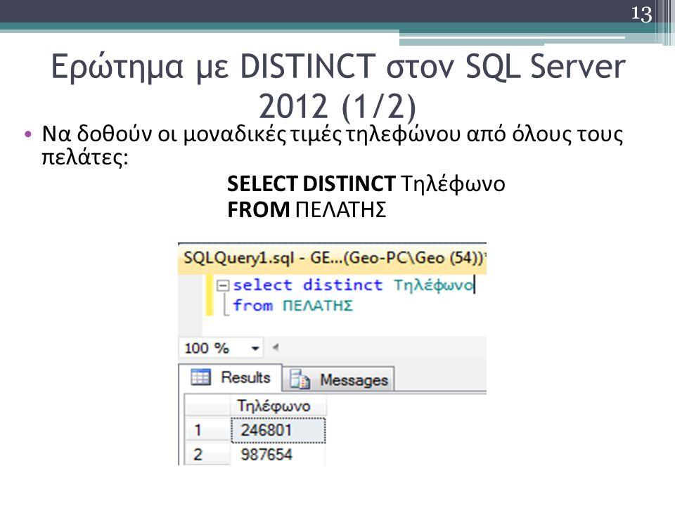 Ερώτημα με DISTINCT στον SQL Server 2012 (1/2) Να δοθούν οι μοναδικές τιμές τηλεφώνου από όλους τους πελάτες: SELECT DISTINCT Τηλέφωνο FROM ΠΕΛΑΤΗΣ 13