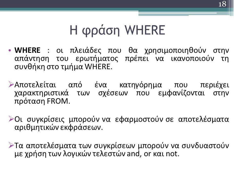 Η φράση WHERE WHERE : οι πλειάδες που θα χρησιμοποιηθούν στην απάντηση του ερωτήματος πρέπει να ικανοποιούν τη συνθήκη στο τμήμα WHERE.