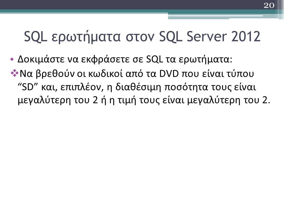 SQL ερωτήματα στον SQL Server 2012 Δοκιμάστε να εκφράσετε σε SQL τα ερωτήματα:  Να βρεθούν οι κωδικοί από τα DVD που είναι τύπου SD και, επιπλέον, η διαθέσιμη ποσότητα τους είναι μεγαλύτερη του 2 ή η τιμή τους είναι μεγαλύτερη του 2.
