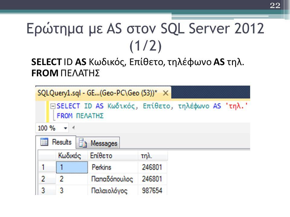 Ερώτημα με AS στον SQL Server 2012 (1/2) SELECT ID AS Κωδικός, Επίθετο, τηλέφωνο AS τηλ.