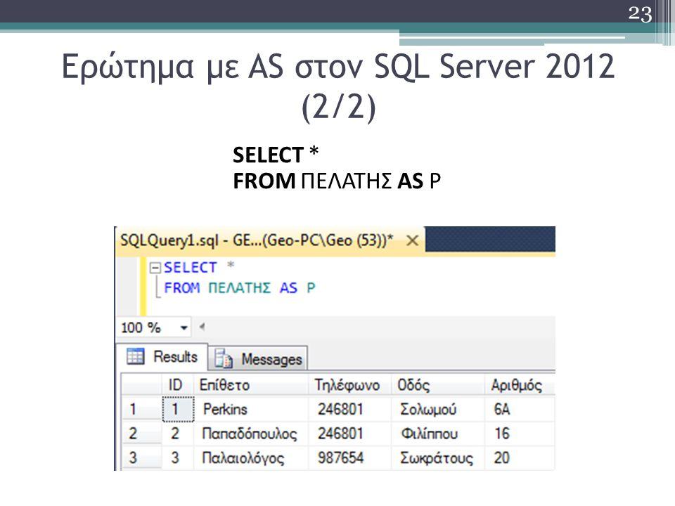 Ερώτημα με AS στον SQL Server 2012 (2/2) SELECT * FROM ΠΕΛΑΤΗΣ AS P 23