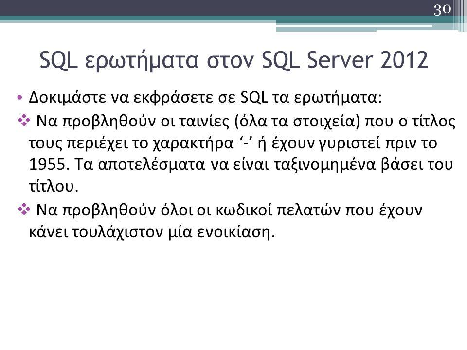 SQL ερωτήματα στον SQL Server 2012 Δοκιμάστε να εκφράσετε σε SQL τα ερωτήματα:  Να προβληθούν οι ταινίες (όλα τα στοιχεία) που ο τίτλος τους περιέχει το χαρακτήρα '-' ή έχουν γυριστεί πριν το 1955.