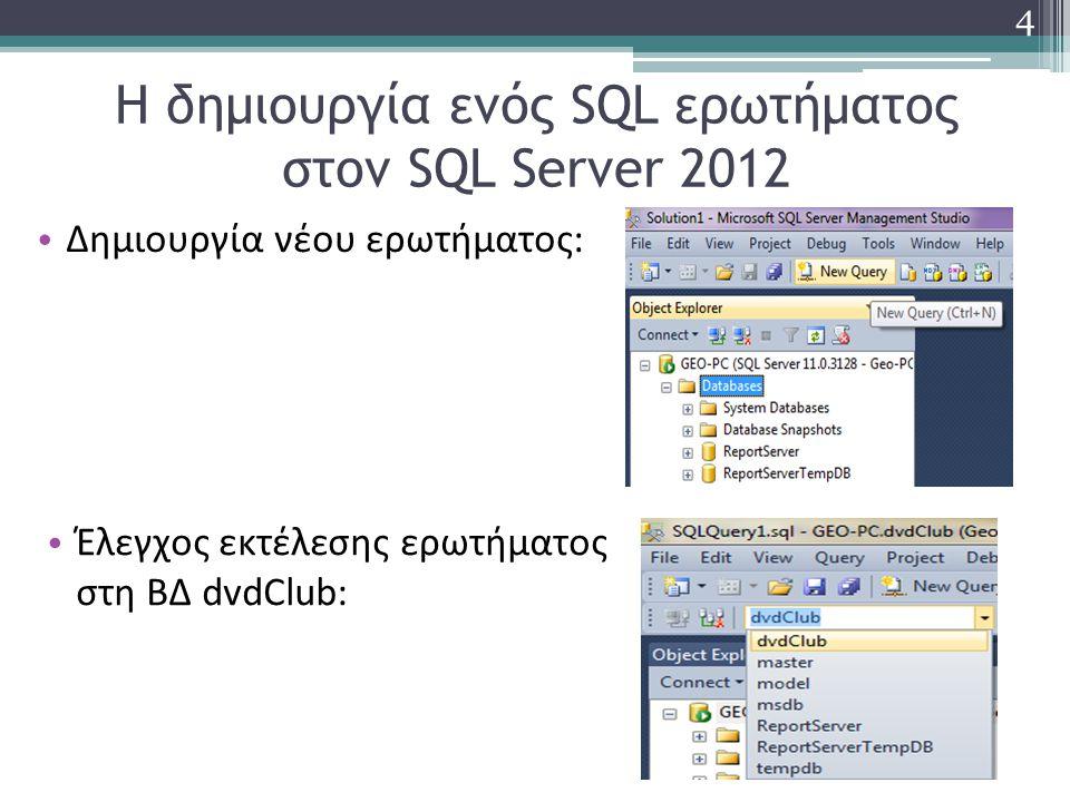 Η δημιουργία ενός SQL ερωτήματος στον SQL Server 2012 Δημιουργία νέου ερωτήματος: 4 Έλεγχος εκτέλεσης ερωτήματος στη ΒΔ dvdClub: