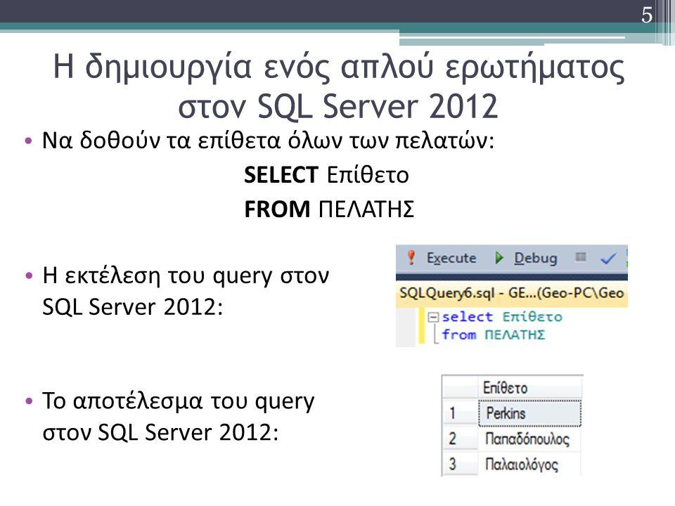 Η φράση SELECT * SELECT * : ο αστερίσκος στο τμήμα select δηλώνει όλα τα χαρακτηριστικά.