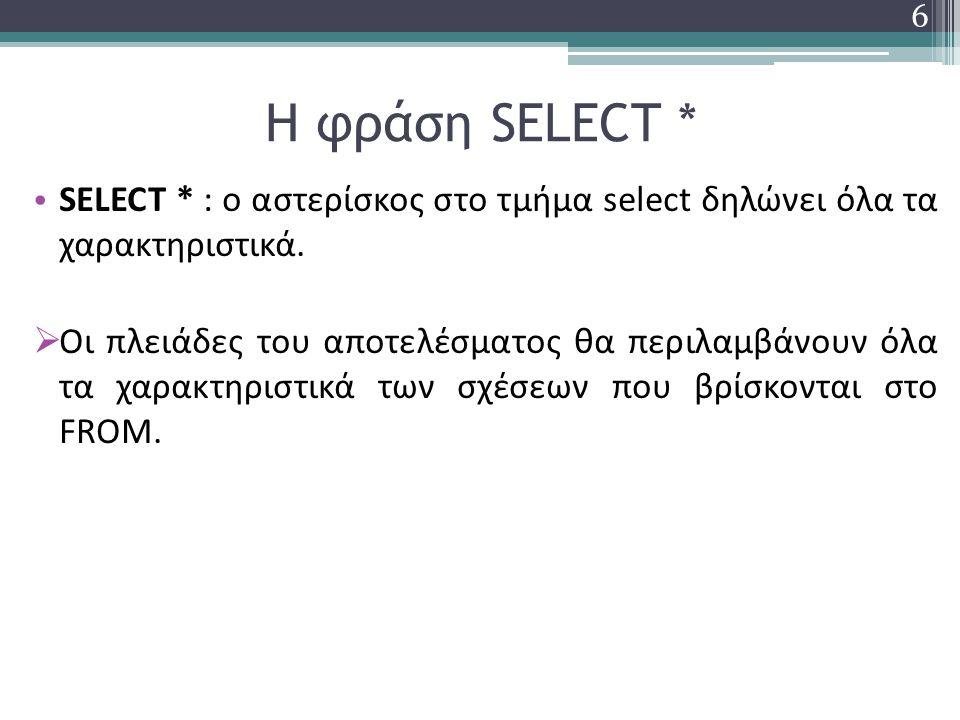Ερώτημα με SELECT * στον SQL Server 2012 Να δοθούν όλα τα χαρακτηριστικά όλων των πελατών: SELECT * FROM ΠΕΛΑΤΗΣ 7