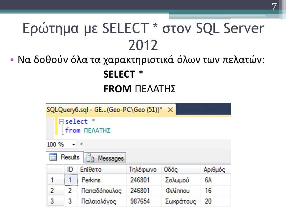 SQL ερωτήματα στον SQL Server 2012 Δοκιμάστε να εκφράσετε σε SQL τα ερωτήματα:  Να δοθούν όλα τα χαρακτηριστικά όλων των ταινιών.