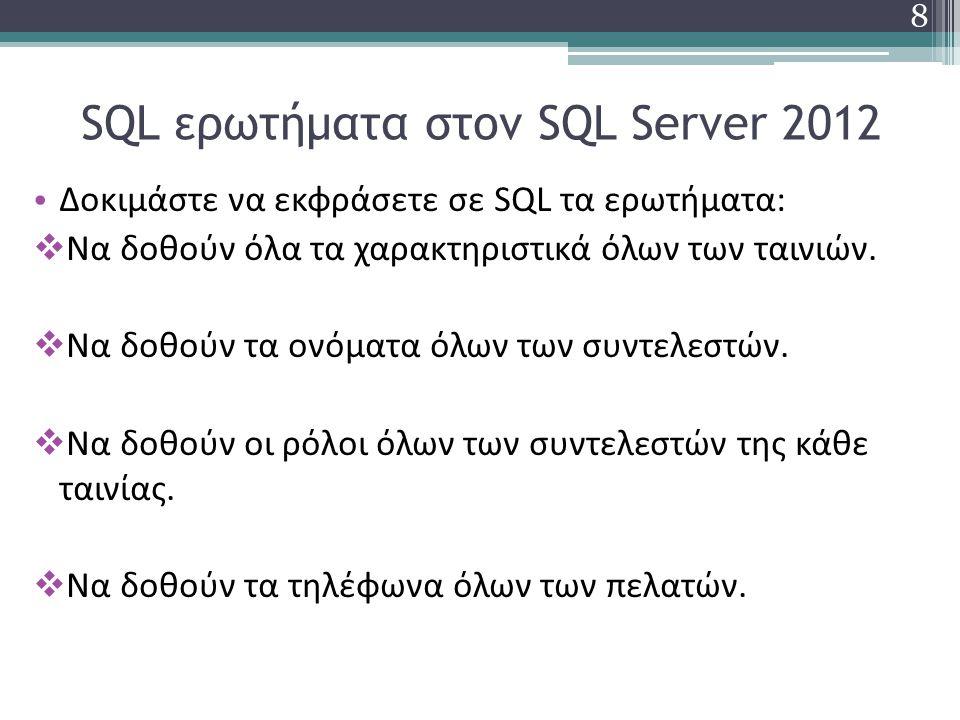 Ερώτημα με NULL στον SQL Server 2012 Να βρεθούν τα στοιχεία των ενοικιάσεων για τις οποίες δεν έχει ορισθεί ημερομηνία επιστροφής: SELECT * FROM ΕΝΟΙΚΙΑΣΗ WHERE Έως IS NULL 29