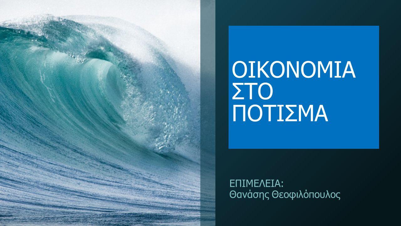 ΟΙΚΟΝΟΜΙΑ ΣΤΟ ΠΟΤΙΣΜΑ ΕΠΙΜΕΛΕΙΑ: Θανάσης Θεοφιλόπουλος