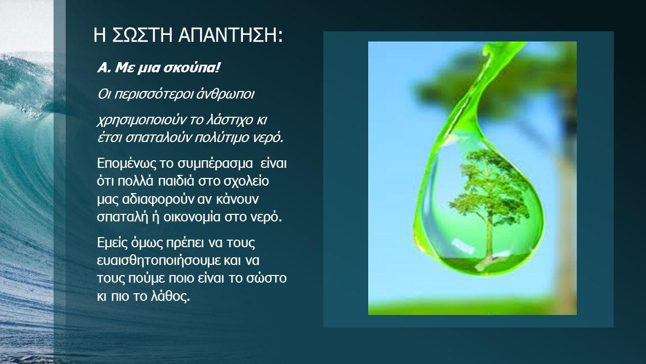 ΤΡΕΙΣ ΧΡΗΣΙΜΕΣ ΣΥΜΒΟΥΛΕΣ 1 Μην ποτίζεις όταν φυσάει, γιατί ο αέρας σκορπίζει το νερό εδώ και εκεί.