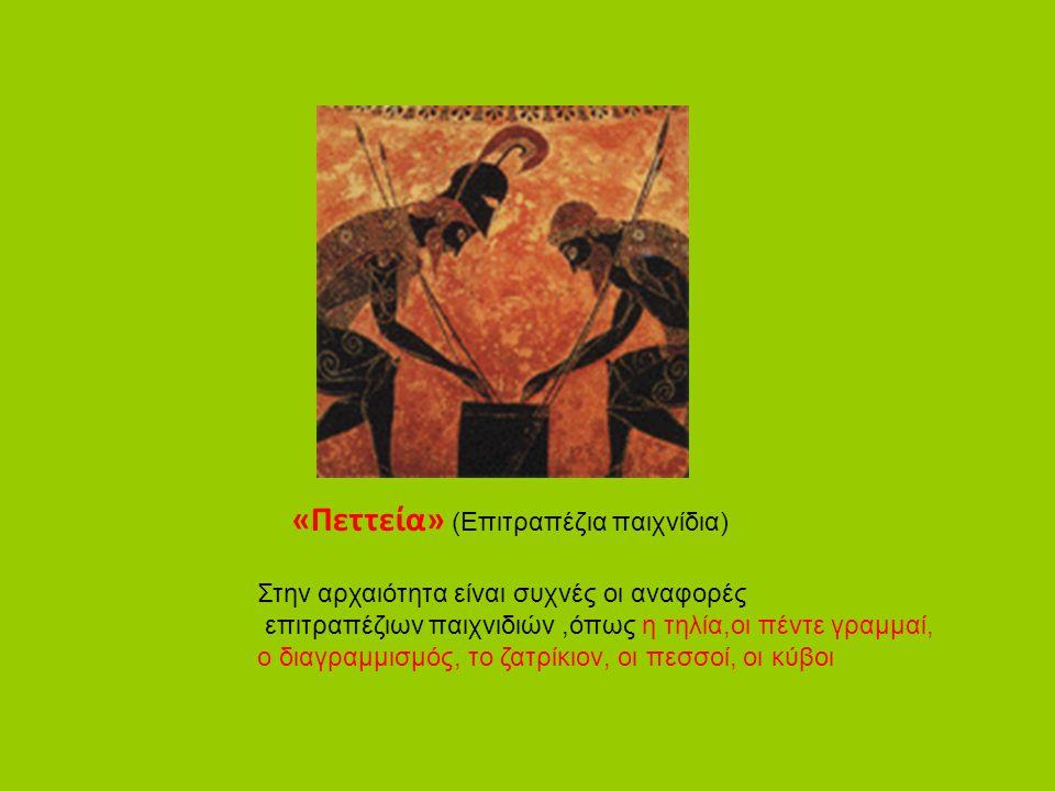 Στην αρχαιότητα είναι συχνές οι αναφορές επιτραπέζιων παιχνιδιών,όπως η τηλία,οι πέντε γραμμαί, ο διαγραμμισμός, το ζατρίκιον, οι πεσσοί, οι κύβοι «Πεττεία» (Επιτραπέζια παιχνίδια)
