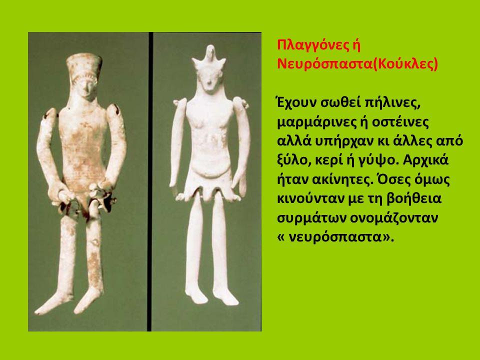 Πλαγγόνες ή Νευρόσπαστα(Κούκλες) Έχουν σωθεί πήλινες, μαρμάρινες ή οστέινες αλλά υπήρχαν κι άλλες από ξύλο, κερί ή γύψο. Αρχικά ήταν ακίνητες. Όσες όμ