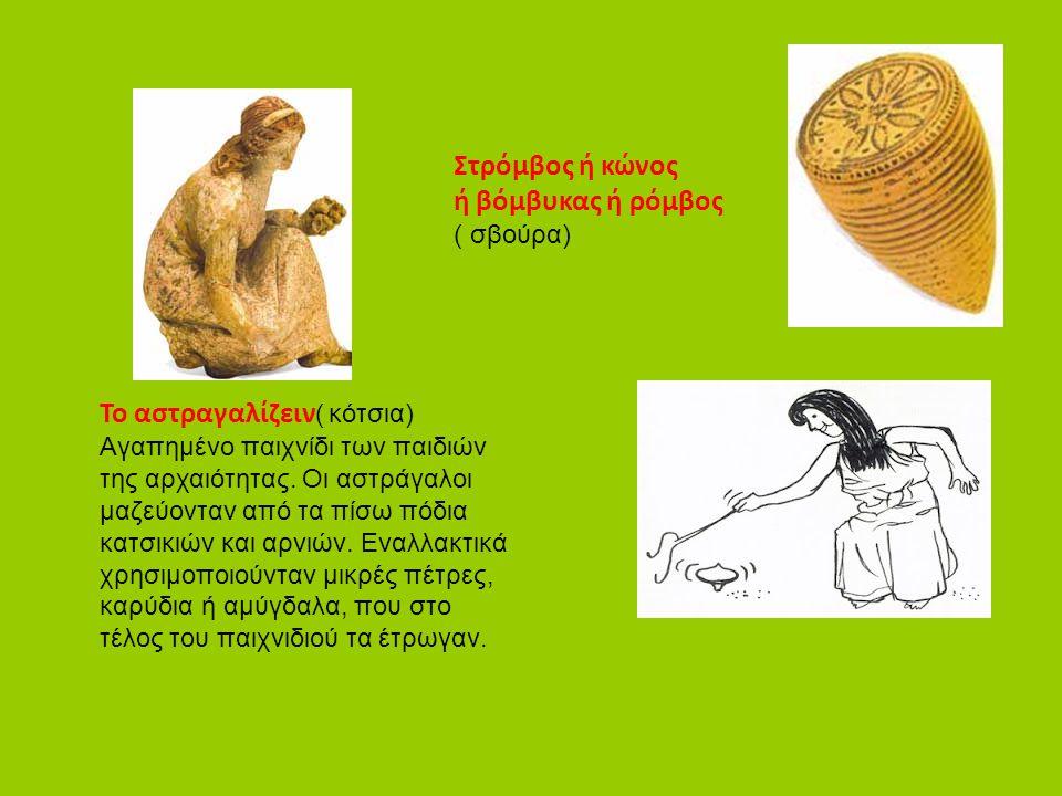 Το αστραγαλίζειν ( κότσια) Αγαπημένο παιχνίδι των παιδιών της αρχαιότητας. Οι αστράγαλοι μαζεύονταν από τα πίσω πόδια κατσικιών και αρνιών. Εναλλακτικ