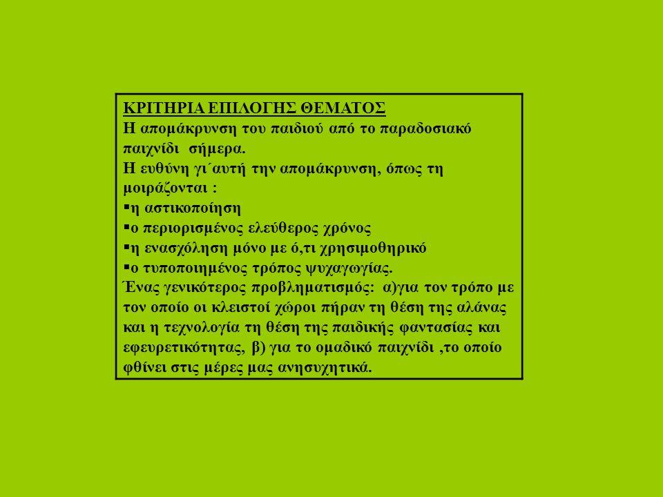Το παιχνίδι στην αρχαιότητα Οι αρχαίοι Έλληνες θεωρούσαν το παιχνίδι μέσο αυτοαγωγής Κατάλαβαν πρώτοι την αξία του ομαδικού παιχνιδιού Τα παιχνίδια τους είχαν πάντα κανόνες, γιατί πίστευαν πως ένα πειθαρχημένο παιδί γίνεται ένας συνεπής ενήλικος Τα παιδιά στην αρχαία Ελλάδα κατασκεύαζαν μόνα τους τα παιχνίδια τους αλλά Τα έβρισκαν και στο εργαστήρι του «κοροπλάθου» Στην εφηβεία( τέλος της παιδικής ηλικίας )τα αγόρια αφιέρωναν τα παιχνίδια τους σε μια ανδρική θεότητα Πάνω από 150 αρχαιοελληνικά και βυζαντινά παιχνίδια κατέγραψε πρόσφατη έρευνα Ας δούμε μαζί μερικά από αυτά και έπειτα πείτε μας, αν σας θυμίζουν κάτι…