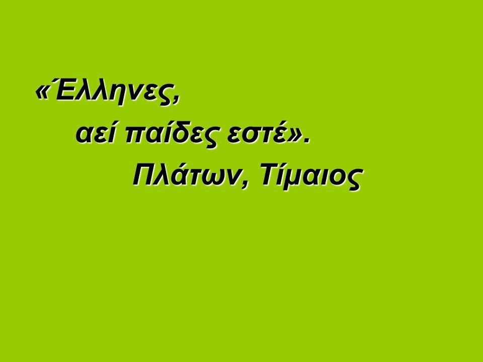 «Έλληνες, αεί παίδες εστέ». αεί παίδες εστέ». Πλάτων, Τίμαιος Πλάτων, Τίμαιος