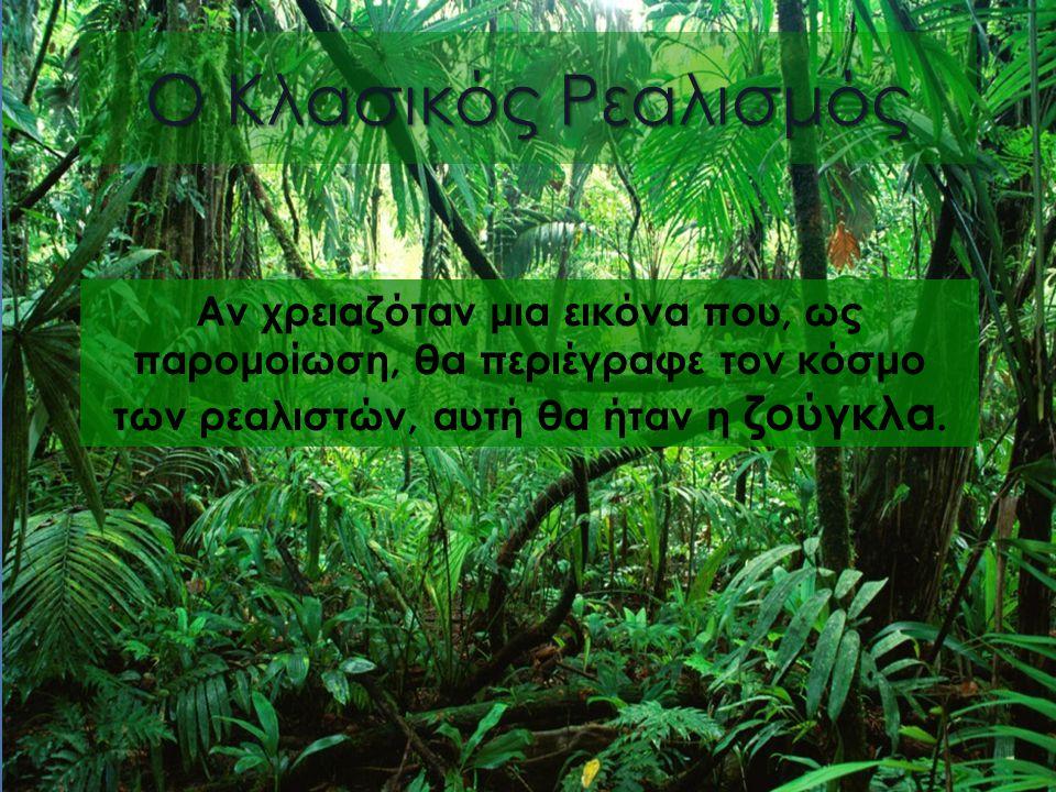 Ο Κλασικός Ρεαλισμός Αν χρειαζόταν μια εικόνα που, ως παρομοίωση, θα περιέγραφε τον κόσμο των ρεαλιστών, αυτή θα ήταν η ζούγκλα.