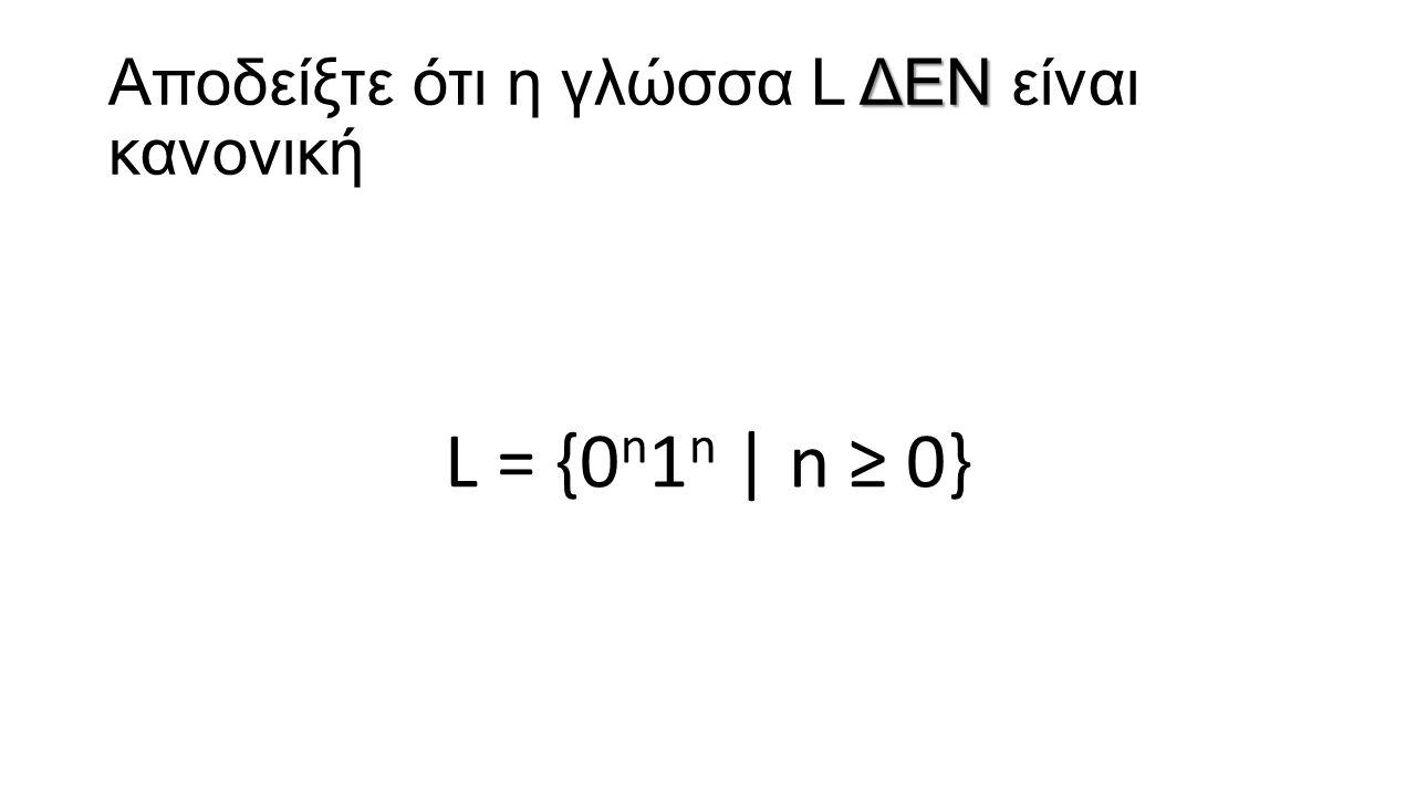ΔΕΝ Αποδείξτε ότι η γλώσσα L ΔΕΝ είναι κανονική L = {0 n 1 n | n ≥ 0}
