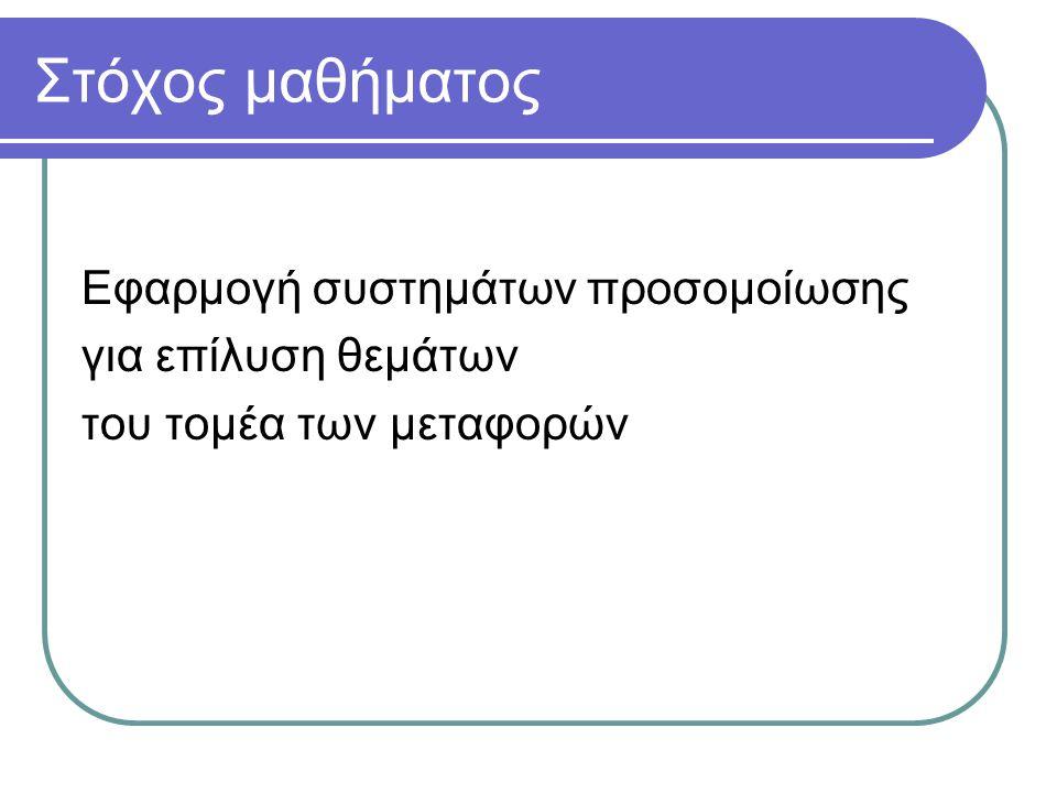 Επιμέρους στόχοι Ανακεφαλαίωση θεμάτων συγκοινωνιακού σχεδιασμού Εκμάθηση προγραμμάτων προσομοίωσης (μακροσκοπικά και μικροσκοπικά) Εφαρμογή των παραπάνω προγραμμάτων (εργασία εξαμήνου)