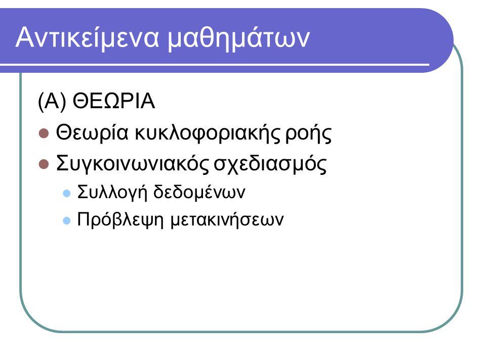 Αντικείμενα μαθημάτων (Β) ΠΡΑΚΤΙΚΗ Διαμόρφωση στοιχείων για εισαγωγή στο(α) πακέτο(α) προσομοίωσης Βασικές λειτουργίες πακέτου(ων) προσομοίωσης πακέτων Προηγμένες λειτουργίες πακέτου(ων) προσομοίωσης