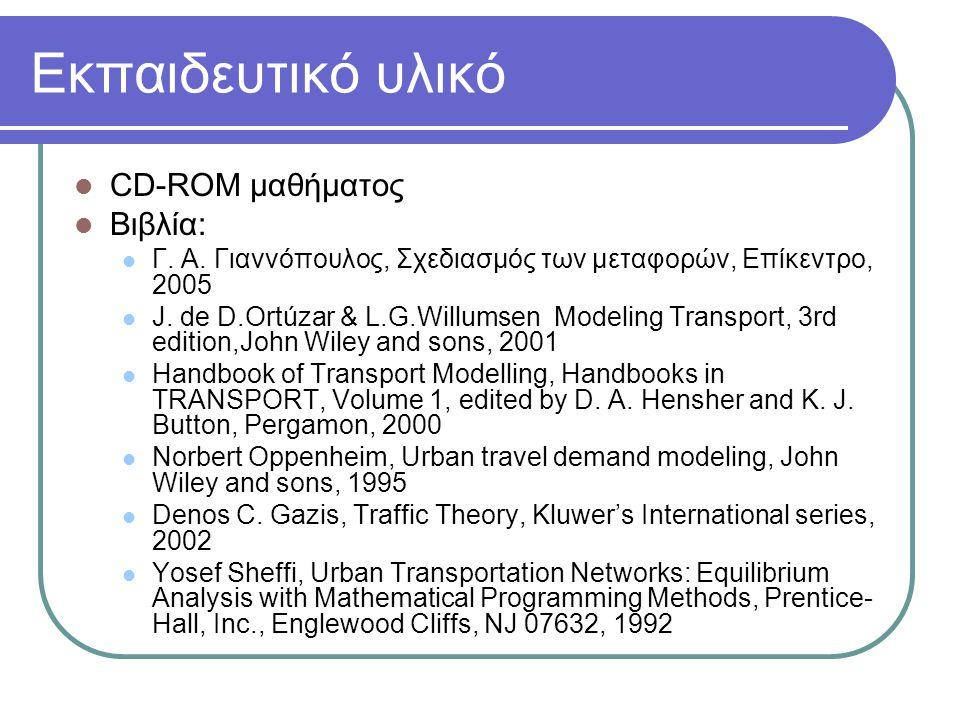 Εκπαιδευτικό υλικό CD-ROM μαθήματος Βιβλία: Γ. Α. Γιαννόπουλος, Σχεδιασμός των μεταφορών, Eπίκεντρο, 2005 J. de D.Ortúzar & L.G.Willumsen Modeling Tra