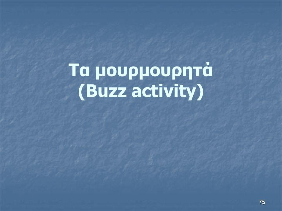 75 Τα μουρμουρητά (Buzz activity)