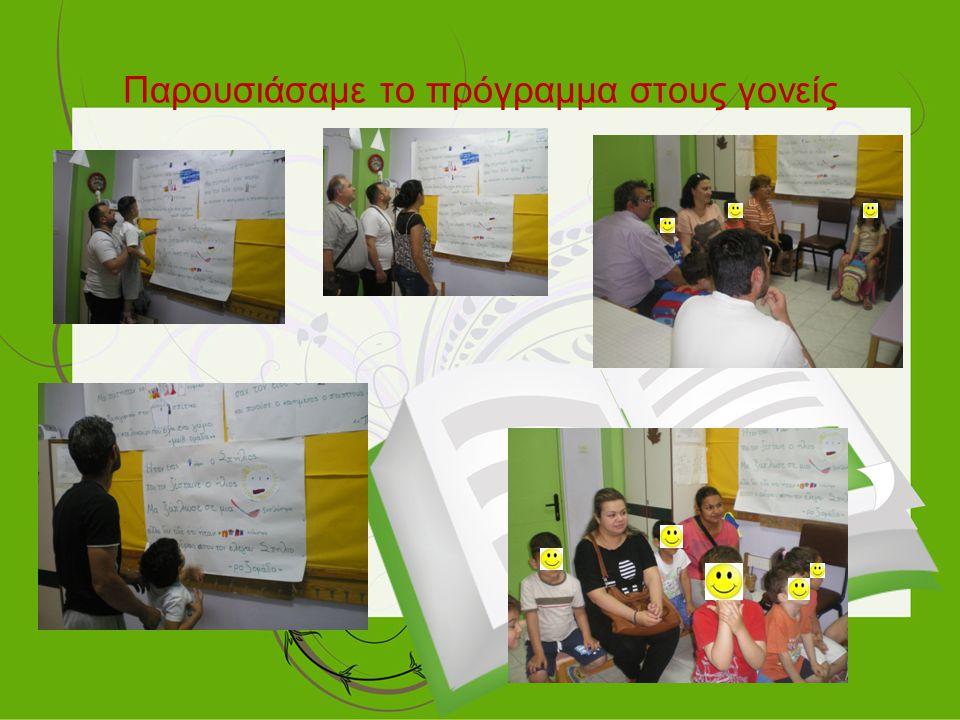 Παρουσιάσαμε το πρόγραμμα στους γονείς