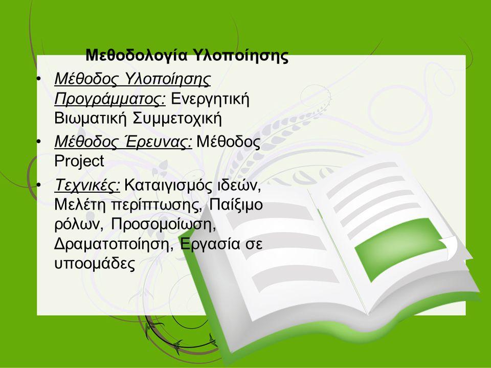 Αφού γνωρίσαμε κι άλλου είδους βιβλία και έχουμε είδη διαβάσει πολλά διαφορετικά κείμενα καθόλη τη διάρκεια της σχολικής χρονιάς αποφασίζουμε να γίνουμε ποιητές.