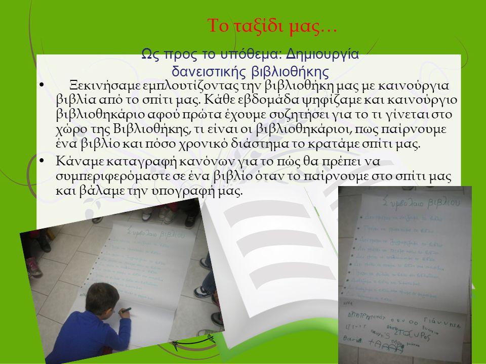 Με τη βοήθεια της νηπιαγωγού γράφουμε τους κανόνες στο computer και τους εκτυπώνουμε.