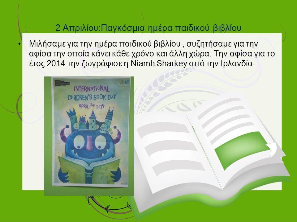 2 Απριλίου:Παγκόσμια ημέρα παιδικού βιβλίου Μιλήσαμε για την ημέρα παιδικού βιβλίου, συζητήσαμε για την αφίσα την οποία κάνει κάθε χρόνο και άλλη χώρα.