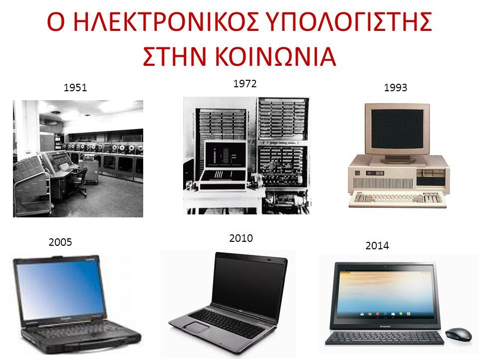 Τί είναι ο ηλεκτρονικός υπολογιστής; Ηλεκτρονικός υπολογιστής : είναι μια μηχανή κατασκευασμένη κυρίως από ψηφιακά ηλεκτρονικά κυκλώματα και από ηλεκτρικά και μηχανικά συστήματα, και έχει ως σκοπό να επεξεργάζεται πληροφορίες.
