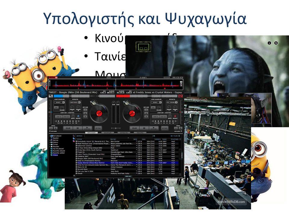 Υπολογιστής και Ψυχαγωγία Κινούμενα σχέδια Ταινίες Μουσική