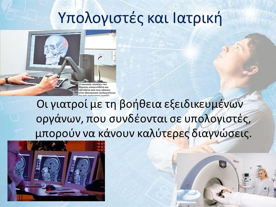 Υπολογιστές και Ιατρική Οι γιατροί με τη βοήθεια εξειδικευμένων οργάνων, που συνδέονται σε υπολογιστές, μπορούν να κάνουν καλύτερες διαγνώσεις.